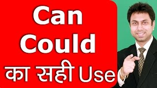 Can Could का सही Use | Learn Can and Could in English Grammar in Hindi with Speaking Practice | Awal