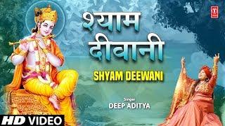 श्याम दीवानी Shyam Deewani I DEEP ADITYA I Krishna Bhajan I Full HD Video Song