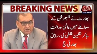 India made a serious mistake by going to ICJ over Kulbhushan, says ex-Judge