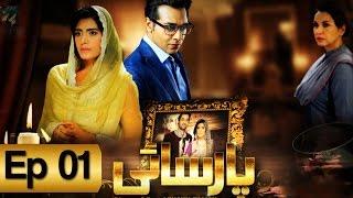 Parsai - Epiosde 01 | Aplus - Best Pakistani Dramas