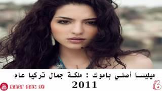 شاهد ملكات جمال تركيا في اخر عشر سنوات