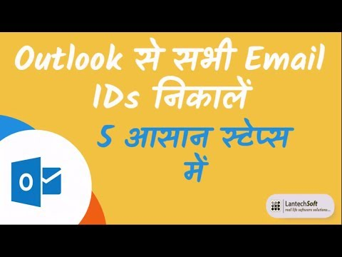5 आसान स्टेप्स में  Outlook से सभी Email IDs निकालें