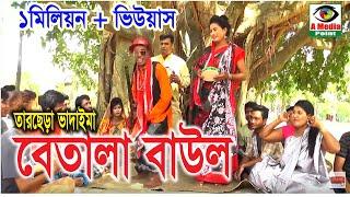 বেতালা বাউল । তারছেড়া ভাদাইমা | Tar chera vadaima | badaima new koutuk 2019