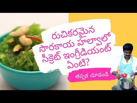 Sorakaya Halwa Recipe in 10 Minutes | Bottle Gourd Sweet Recipe