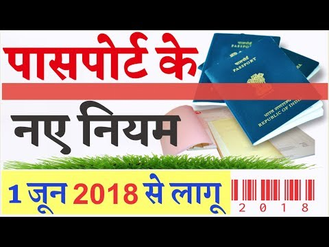 Passport New Rules 1 June 2018 | PM Modi speech today indian govt latest news today headlines Hindi