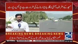 Islamabad | Poor Security Measures At Faisal Masjid | 24 News HD
