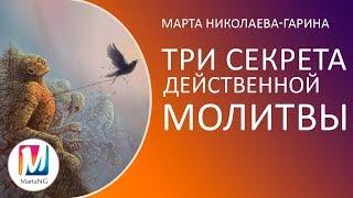 Download Три секрета действенной молитвы   Марта Николаева-Гарина Video