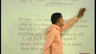 "Rajasthan ICT Satellite Education Science 10th ""Genetics"" 21July  2018-19 Lecture-4"