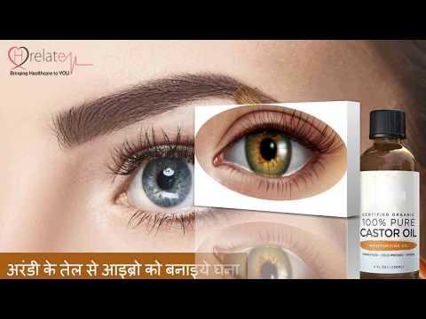 Castor Oil for Eyebrows: काली घनी भौहों के लिए अपनाये