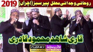 New 2019 Qari Shahid Mehmood Qadri By Modren Sound Sialkot 03007123159