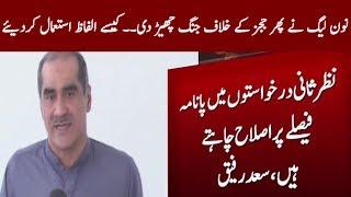 PMLN Member Saad Rafique Press Conference | 15 Sept 2017