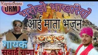 Aai Mata bhajn badariya ray SigaR Sawai Rana motai