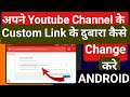 How To Change YouTube Channel Custom Url Many Time || Android || Hindi
