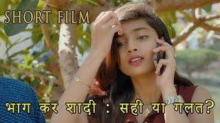 Love Marriage.Court Marriage.भागकर शादी.Bhag kar Shaadi/Shadi.Short Film.Love Arranged Marriage