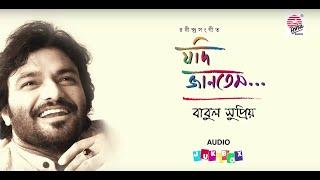 Jodi Jantem | Babul Supriyo | Audio Jukebox | Rabindrasangeet