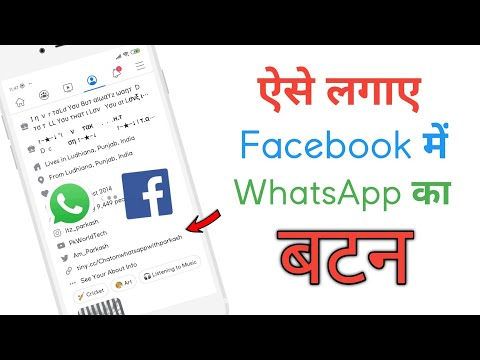 How to Link your FACEBOOK account with WHATSAPP account | how to link whatsapp to facebook 2018