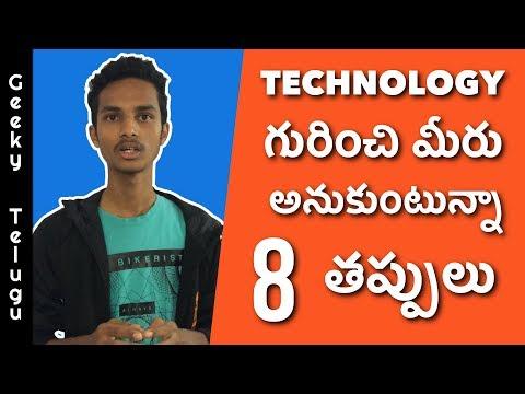 8 Tech Myths You Should Stop Believing | Telugu | Geeky Telugu