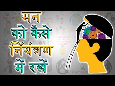 अपने दिमाग को कैसे कंट्रोल करे | HOW TO CONTROL YOUR MIND | Motivational Video in Hindi