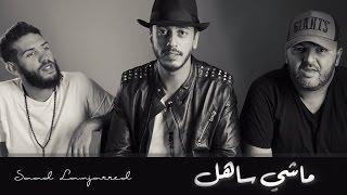 Saad Lamjarred -  MACHI SAHEL MUSIC VIDEO (Message to the Fans) | سعد لمجرد - ماشي ساهل