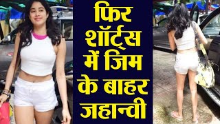 Jhanvi Kapoor again flaunts her sporty look outside gym; Check out   FilmiBeat