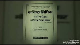 Rajasthan HIGH COURT LDC MOCK TEST.