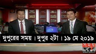 দুপুরের সময়   দুপুর ২টা   ১৯ মে ২০১৯   Somoy tv bulletin 2pm   Latest Bangladesh News
