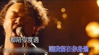 陳奕迅  讓我留在你身邊 KTV 重製版 《擺渡人》電影主題曲