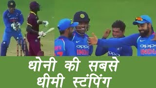 India VS West Indies: MS Dhoni