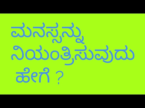 How to control Mind in Kannada