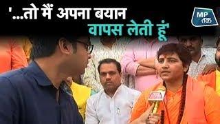 Exclusive: साध्वी प्रज्ञा ने क्यों कहा कि वो अपने बयान को वापस लेती हैंं ? | MP Tak