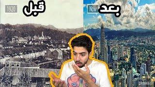 مدن قبل وبعد 100 سنه الجزء الثالث !!!