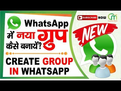 How to create group in whatsapp in Hindi | Whatsapp par Group kaise banate hain?