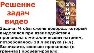 Download Рудзитис Фельдман задача 8 стр 99 10 класс химия решение Video