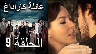 Mosalsal Ailat Karadag - عائلة كاراداغ - الحلقة 9