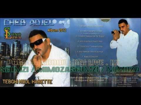 Cheb Adjel Tebghi Moul El Habette 2012 EXCLU] YouTube - playithub com