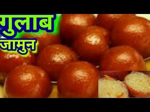 # Gulab Jamun Recipe-गुलाब जामुन बनाने की विधि-Gulab Jamun Recipe with Khoya or mawa