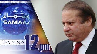 Samaa Headlines   12 PM   SAMAA TV   19 Dec 2017