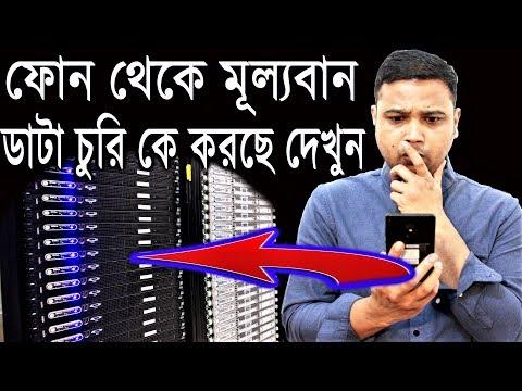 আপনার মূল্যবান ডাটা চোর কে দেখুন How to know who stealing your data without permission ?