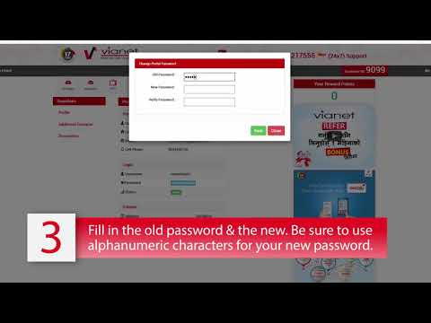 How to change the Login Password