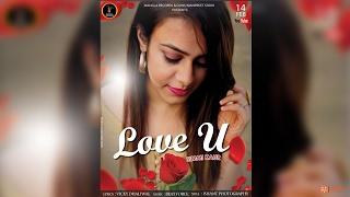 Love U | Simmi Kaur | New Punjabi Song 2017 | Latest Punjabi Song 2017