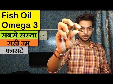 Fish Oil Benefits - Omega 3 at Chemist @200 rs. ||healthviva omega 3 capsule
