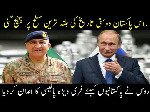 Russia Big Announcement For Pakistan For Free Visa Policy