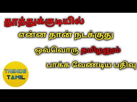தூத்துக்குடியில் என்ன தான் நடக்கிறது? | Trends Tamil
