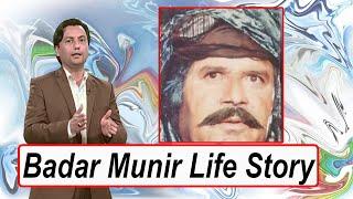 فلمی ستوری بدر منیر د ژوند کیسه.   Badar Munir life Story in Pashto by Abdul Jalil Khan