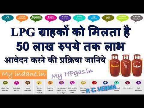 Breaking News LPG Gas Subsidy HP, Bharat, Indane Gas, mylpg गैस सब्सिडी से जुडी बडी खबर Get 50 lakhs