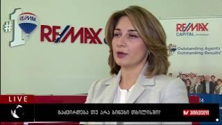 ბიზნესკონტრაქტი 17.11.2016 - გაძვირდება თუ არა ბინები თბილისში