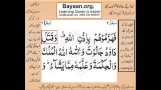 Quran in urdu Surah AL Baqara 002 Ayat 251A Learn Quran translation in Urdu Easy Quran Learning