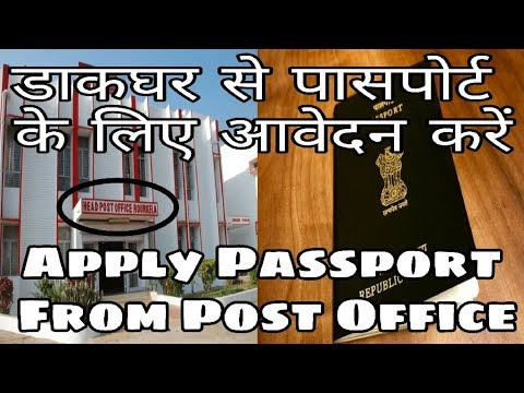How to apply for Passport Online in India from Post Office   Apply Indian Passport Online 2018