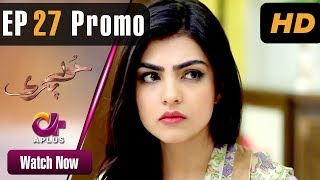 Pakistani Drama | Hoor Pari - Episode 27 Promo | Aplus Dramas | Alizeh Shah, Ammara Butt, Usman Butt