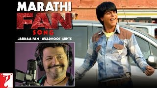 Marathi Fan Song Anthem | Jabraa Fan - Avadhoot Gupte | Shah Rukh Khan | #FanAnthem